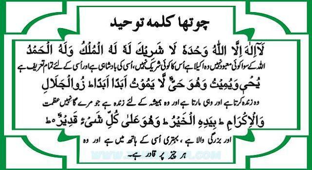 4 Kalima Of Islam at www.zainsbaba.com