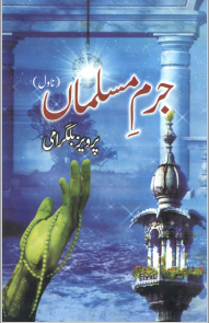 Jurm-e-Musalman Pdf Urdu Novel by Parvez Bilgrami Download