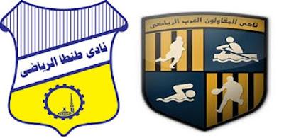 بث مباشر مباراة المقاولون العرب وطنطا