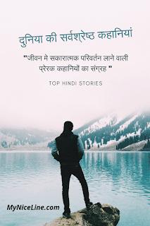 सर्वश्रेष्ठ प्रेरणादायक हिन्दी कहानियो का संग्रह