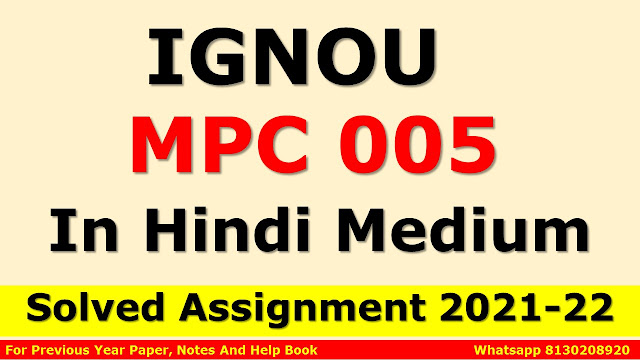 MPC 005 Solved Assignment 2021-22 In Hindi Medium