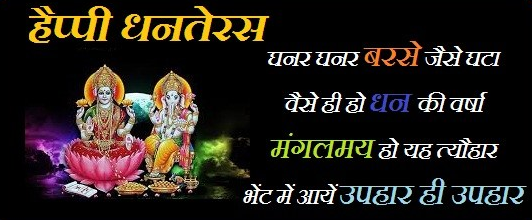 Dhanteras Quotes and Status In Hindi