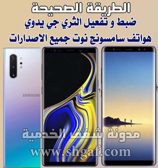 طريقة ضبط وتفعيل 3G يمن موبايل هاتف سامسونج نوت 8 و 9 و 10 Samsung Note يدوي و بكل سهوله