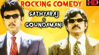 Sathyaraj and Goundamani Comedy | Kunguma Pottu Gounder Full Comedy | Tamil Super Comedy Collection