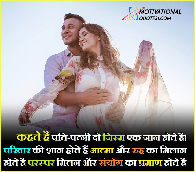 husband wife fb status, love status for hubby in hindi, cute husband and wife quotes, cute husband wife quotes,