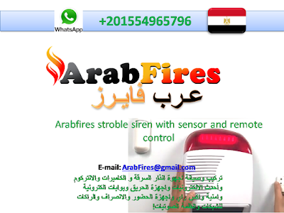 Arabfires stroble siren with sensor and remote control