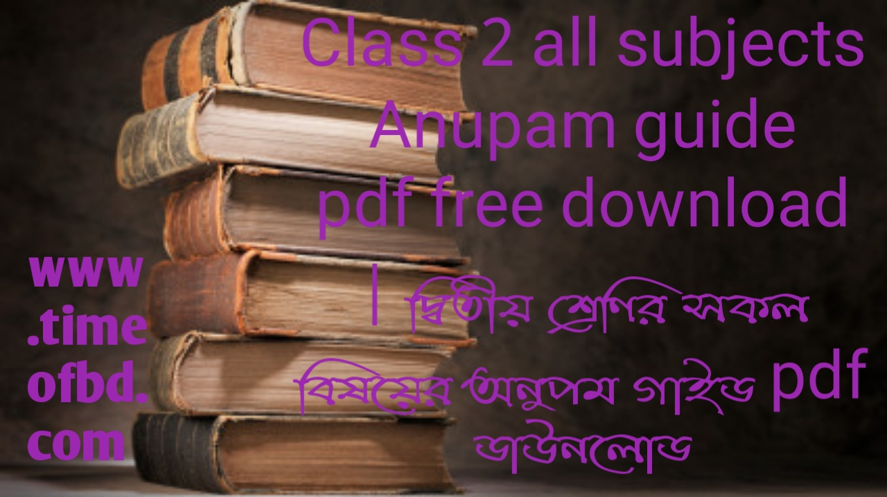 Anupam guide for Class 2, Class 2 anupam guide 2021, Class 2 anupam Class 2 pdf download, Anupam guide for Class 2 Anupam guide for Class 2 pdf, Anupam bangla guide for Class 2 pdf download, anupam guide for class 2 Bangla, Anupam bangla guide for class 2, Anupam guide for Class 2 pdf download link, Anupam english guide for Class 2 pdf download, anupam english guide for class 2, Anupam math guide for Class 2 pdf download, anupam math guide for class 2,