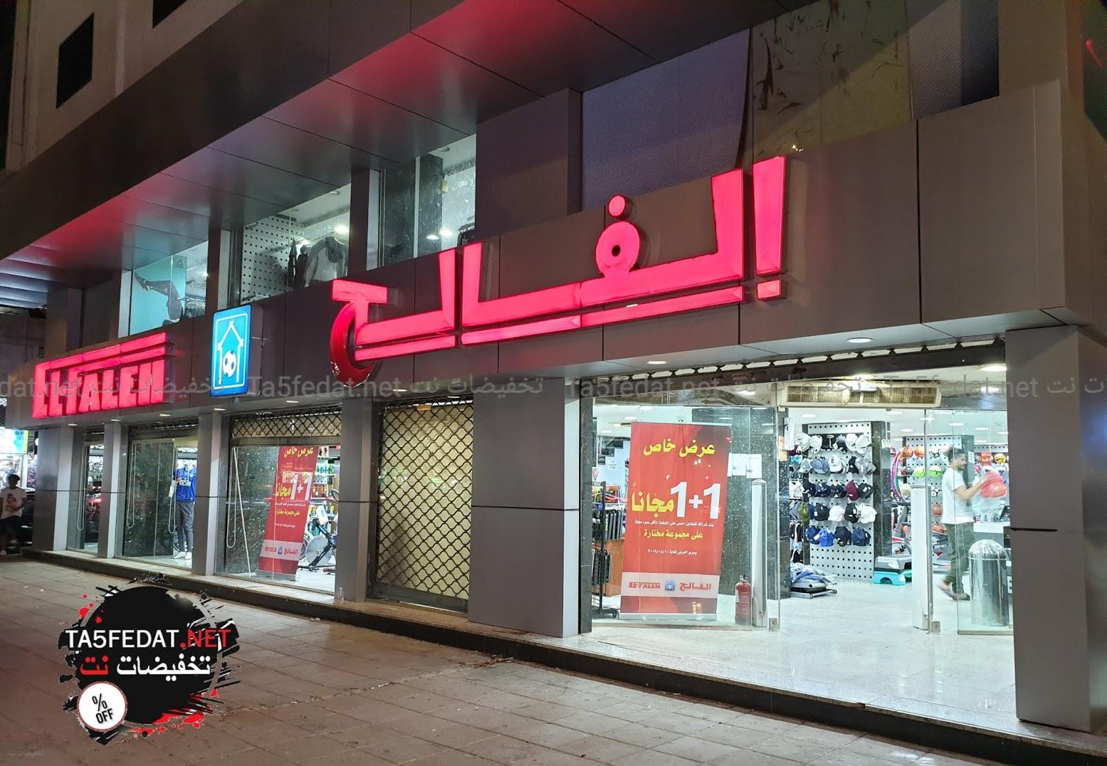 عروض بيت الرياضة الفالح Elfaleh للأجهزة والملابس والاحذية الرياضية