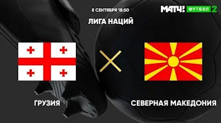 «Грузия » — «Северная Македония»: прогноз на матч, где будет трансляция смотреть онлайн в 19:00 МСК. 08.09.2020г.
