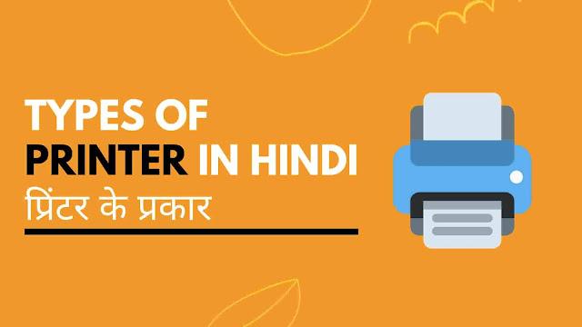Types of Printer in Hindi | प्रिंटर के प्रकार - प्रिंटर की सभी जानकारी