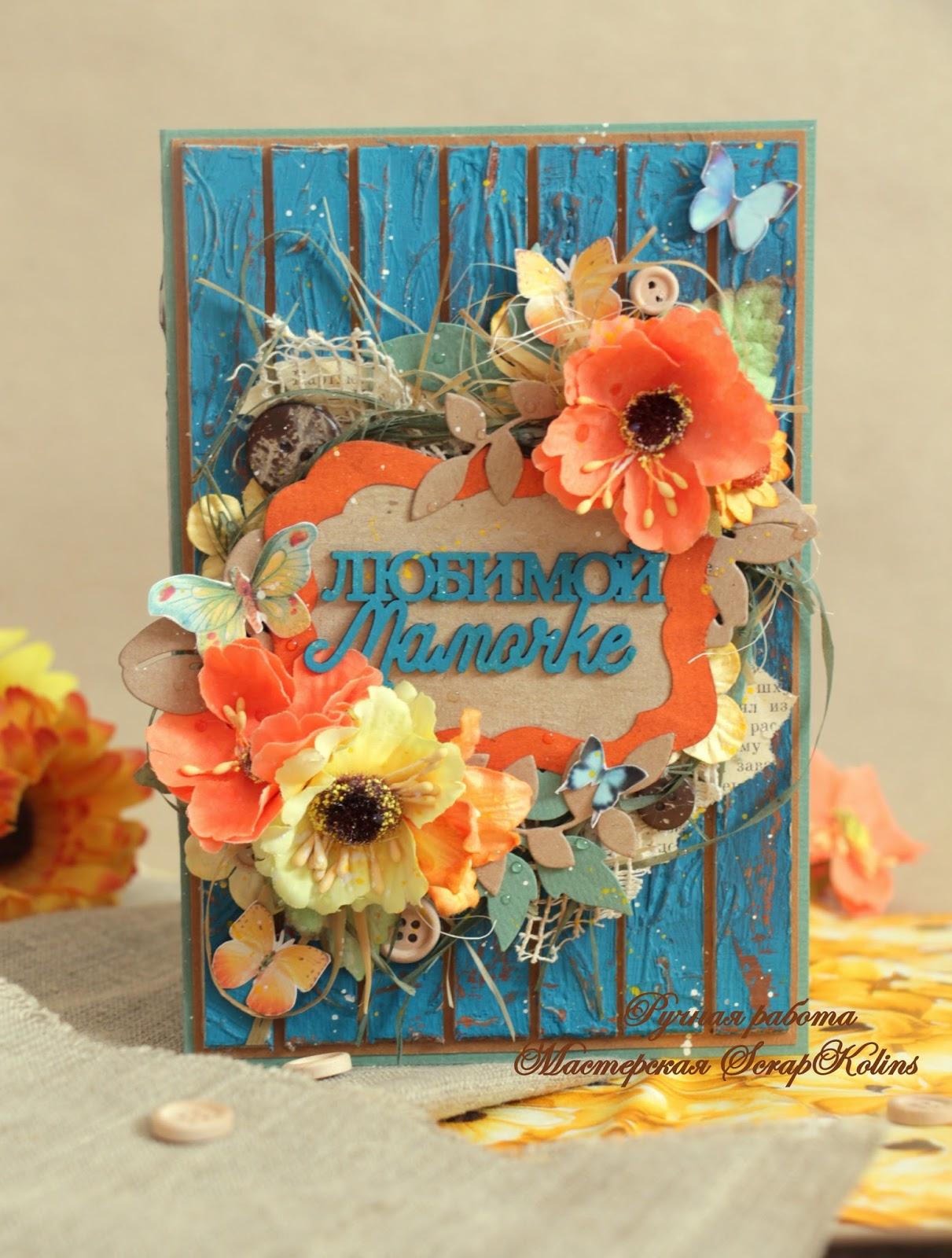 открытки для мамы