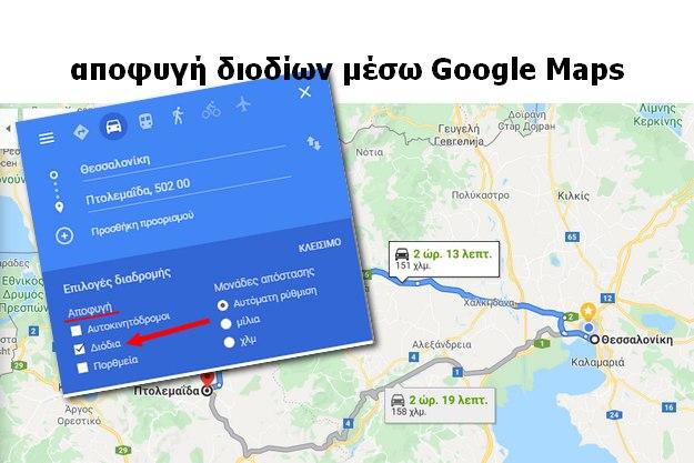 Αποφεύγουμε τα διόδια με τη βοήθεια του Google Maps