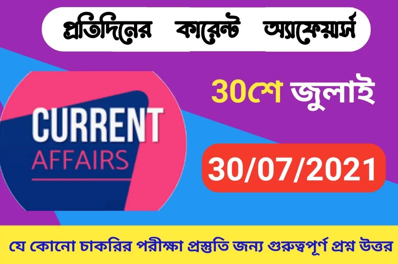 30শে জুলাই তারিখের গুরুত্বপূর্ণ কারেন্ট অ্যাফেয়ার্স।30th July Current affairs in Bengali। Daily CA in Bengali।