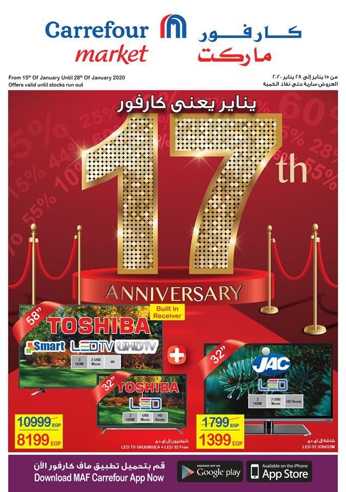 عروض كارفور مصر من 15 يناير حتى 28 يناير 2020 فروع الماركت عيد ميلاد كارفور