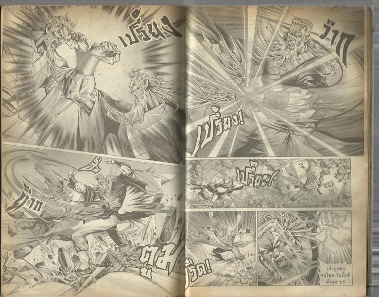 Demi Gods & Semi Devils - หน้า 89