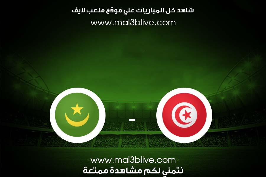 مباراة تونس وموريتانيا