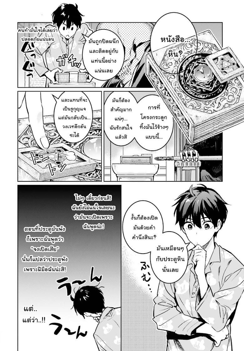 Hametsu no Madou Ou to Golem no Ban Kisaki - หน้า 19