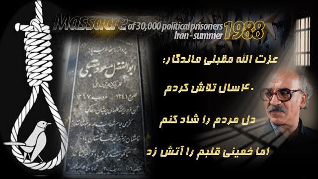 مجاهد شهید مسعود مقبلی و پدرش عزت الله مقبلی
