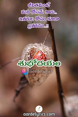 good morning emotional images telugu good morning emotional quotes in telugu good morning images telugu and english telugu good morning flowers telugu good morning funny images