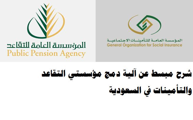 شرح مبسط عن آلية دمج مؤسستي التقاعد والتأمينات في السعودية