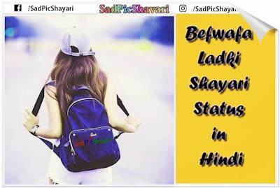 Befwafa Ladki Shayari Status in Hindi