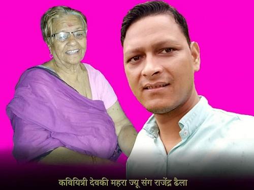 वरिष्ठ साहित्यकार, कुमाऊँ कोकिला, श्रीमती देवकी महरा ज्यू