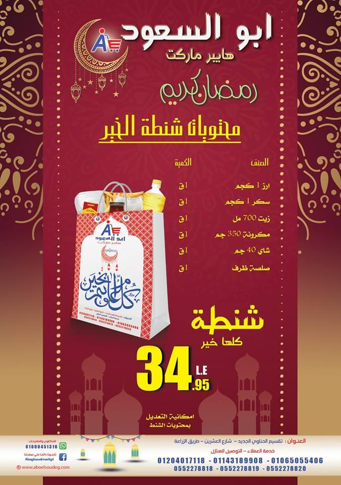 عروض كرتونة رمضان 2018 من ابو السعود هايبر ماركت الزقازيق