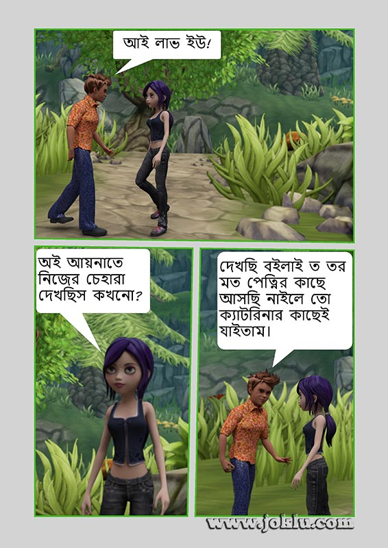 I love you double insult joke in Bengali