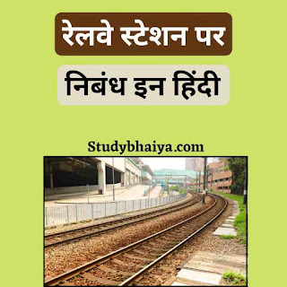 रेलवे स्टेशन पर निबंध इन हिंदी