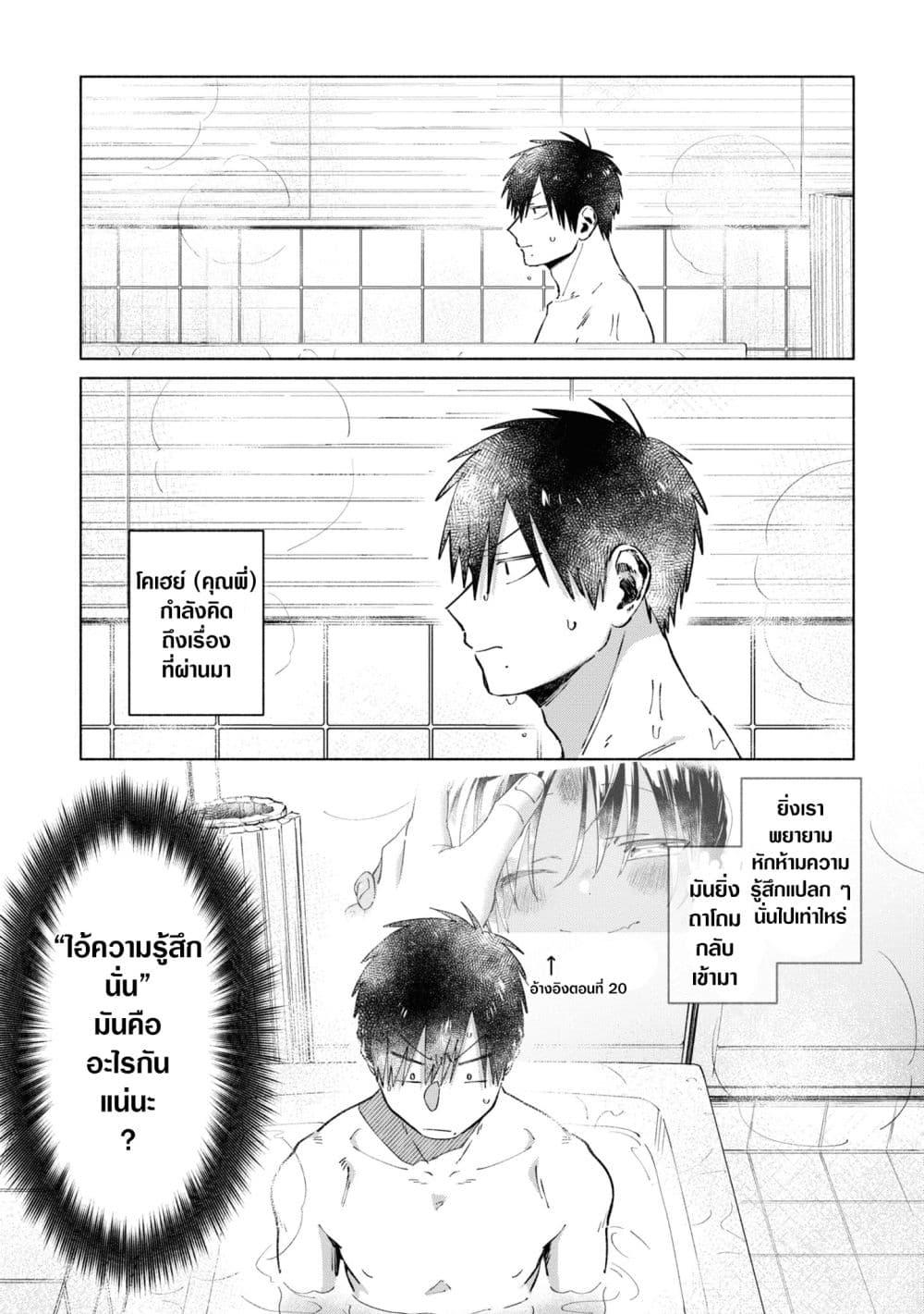 Inaka ni Kaeru to Yakeni Natsuita Kasshoku Ponytail Shota ga Iru ตอนที่ 22