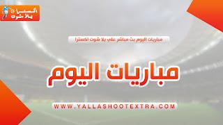 بث مباشر مباريات اليوم | مشاهدة مباريات اليوم | يلا شوت | yalla shoot | kora online| koora live