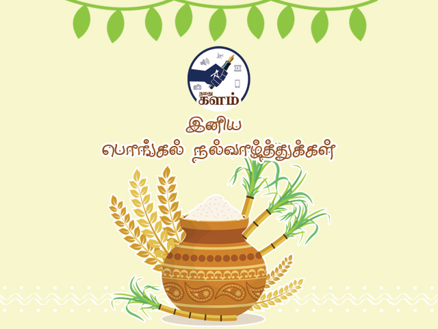Hearty Pongal Wishes from 'Namadhu Kalam'