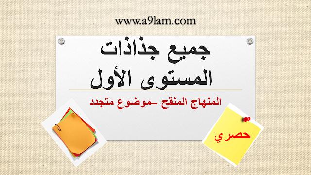 العربية الرياضيات الفرنسية جذاذات