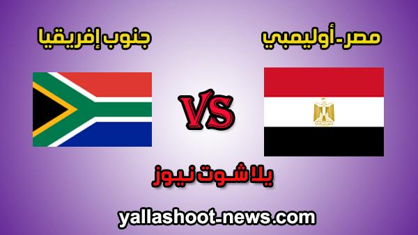 نتيجة مباراة مصر وجنوب إفريقيا اليوم 19-11-2019 في بطولة أفريقيا تحت 23 سنة