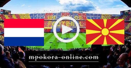 مشاهدة مباراة مقدونيا الشماليه وهولندا بث مباشر كورة اون لاين 21-06-2021 يورو 2020