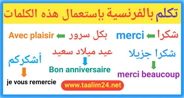 أكثر من 1000 مصطلح وكلمة الاكثر استخداما في اللغة الفرنسية PDF - تعلم اللغة الفرنسية