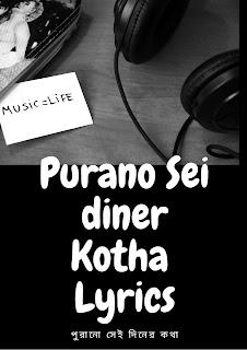 Purano Sei diner Kotha  Lyrics