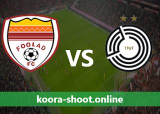 بث مباشر مباراة السد القطري وفولاد خوزستان اليوم بتاريخ 14/04/2021 دوري أبطال آسيا