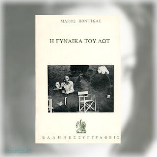 Φωτογραφία της Εύας Κοταμανίδου στο εξώφυλλο του βιβλίου «Η γυναίκα του Λωτ» (του Μάριου Ποντίκα, Αθήνα: Κάλβος, 1985)