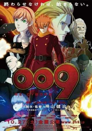 Download 009 Re:Cyborg Subtitle Indonesia