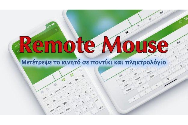 Remote Mouse - Μετατροπή του κινητού σε ποντίκι και πληκτρολόγιο