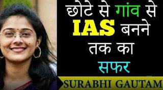 surabhi gautam ias success story