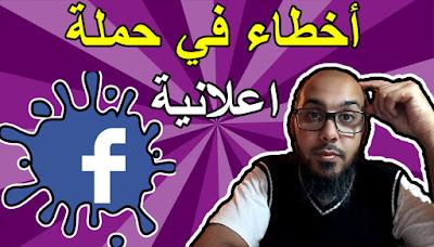 أخطاء ترتكبها في حملة اعلانية فيس بوك | لا تستعمل العشوائية في الحملة الاعلانية