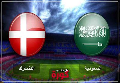مشاهدة مباراة السعودية والدنمارك بث مباشر اليوم