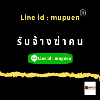 รับจ้างยิงคน ฆ่าคน งานจริง 100% โดย มือปืน Line id : mupuen