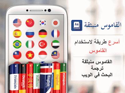 تطبيق ترجمة النصوص من داخل التطبيقات دون الخروج منها للأندرويد