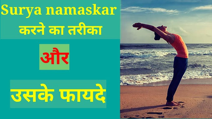 surya namaskar kaise karte hain - Surya namaskar करने का पूरा तरीका