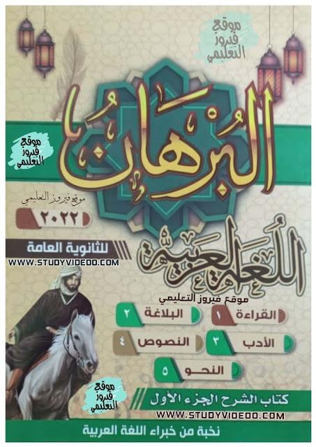 تنزيل كتاب البرهان لغه عربية تالته ثانوي الجزء الاول كامل2022