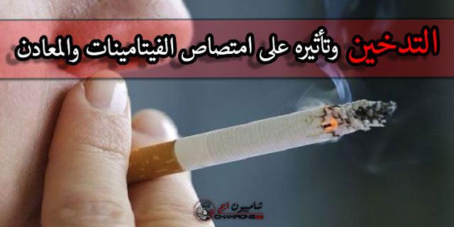 التدخين-وتأثيره-على-امتصاص-الفيتامينات-والمعادن