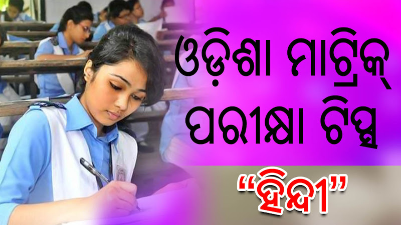 "useful tips for Second Language English [SLE] Subject for upcoming Matric (HSC / 10th) Examination 2017. Odisha HSC Matric Exam 2017: Tips For Better Result (Second Language English [SLE]) The following are some useful tips for Third Language Hindi Subject for upcoming Matric (HSC / 10th) Examination 2017. Odisha HSC Matric Exam 2017: Tips For Better Result - ""Third Language Hindi [TLH]"""